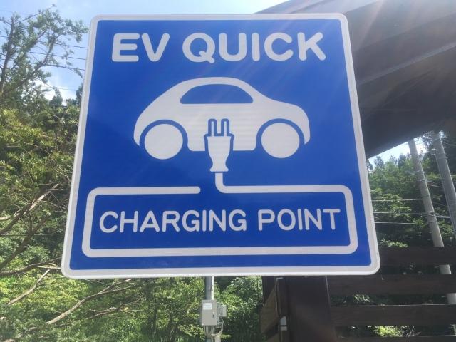 電気自動車-充電器