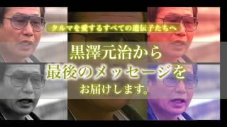 黒沢元治から最後のメッセージ
