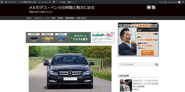 www.DEU-Car.comトップページ