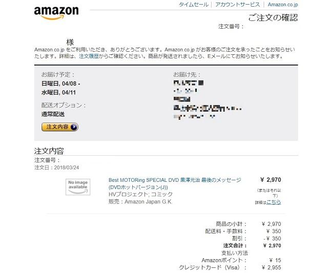 アマゾン、注文後のサンキューメール