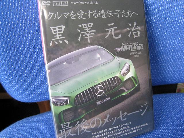 DVDホットバージョン5月号増刊、Best Motoring Special DVD 黒沢元治、最後のメッセージ