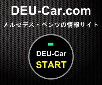www.deu-car.comバナー(336×280)