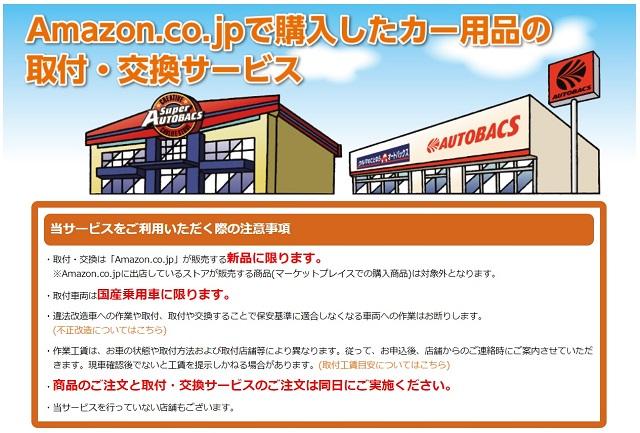 アマゾンで商品を購入してオートバックスで取り付け