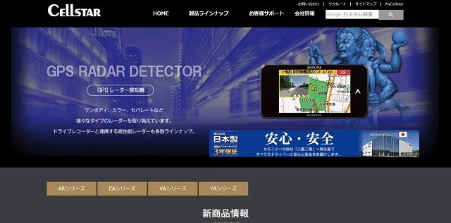 セルスター/Cellstar、レーダー探知機