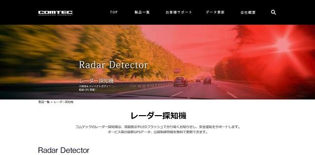 コムテック/COMTEC、レーダー探知機