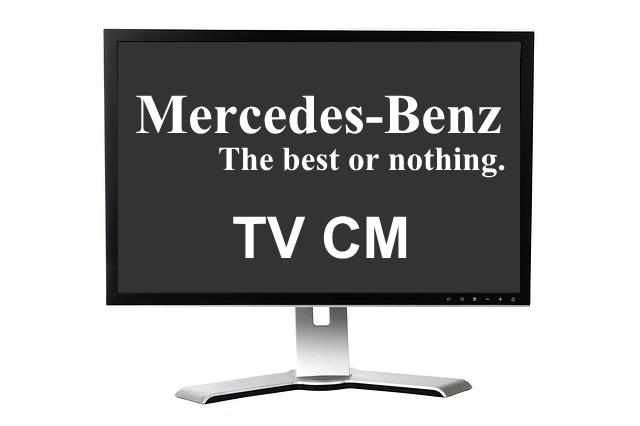 メルセデス・ベンツTV CM